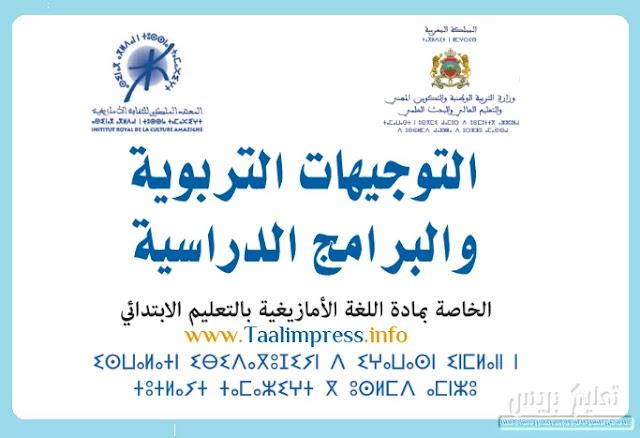 مستجدات منهاج اللغة الأمازيغية بالتعليم الابتدائي برسم 2021-2022