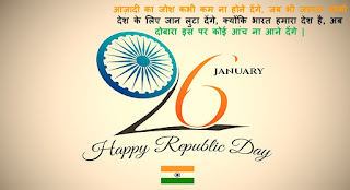 26 January Republic Day Quotes in Hindi