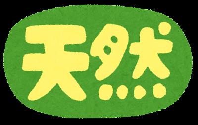 「天然」のイラスト文字