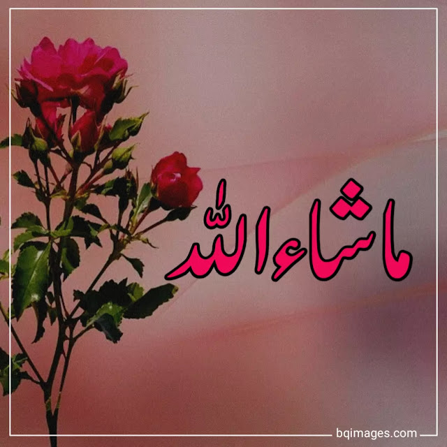 Masha Allah Images