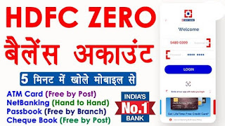 how to open hdfc bank account online? hdfc bank online account opening zero balance
