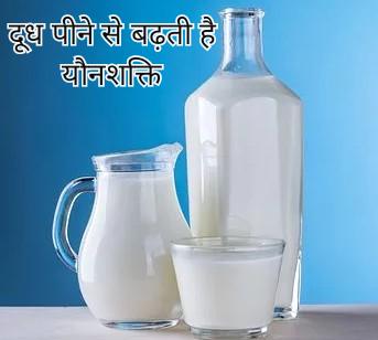 दूध से बढ़ाये यौनशक्ति