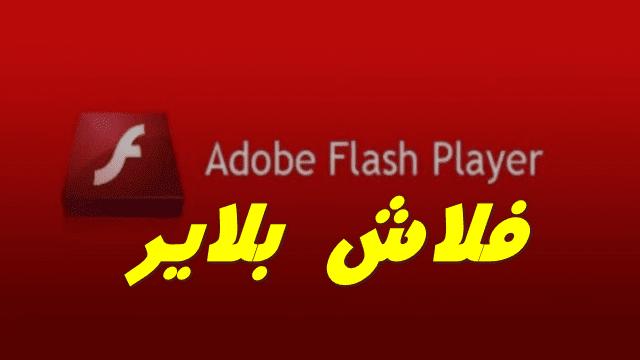 تحيل برنامج تشغيل ملفات الفلاش  بلاير Adobe Flash Player2020 اخر اصدا