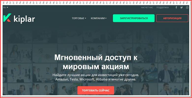 kiplar.org - отзывы реальных трейдеров. Компания Kiplar