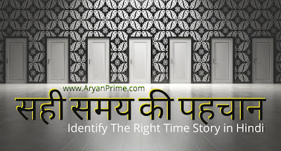 who to identify the right time in hindi -AryanPrime