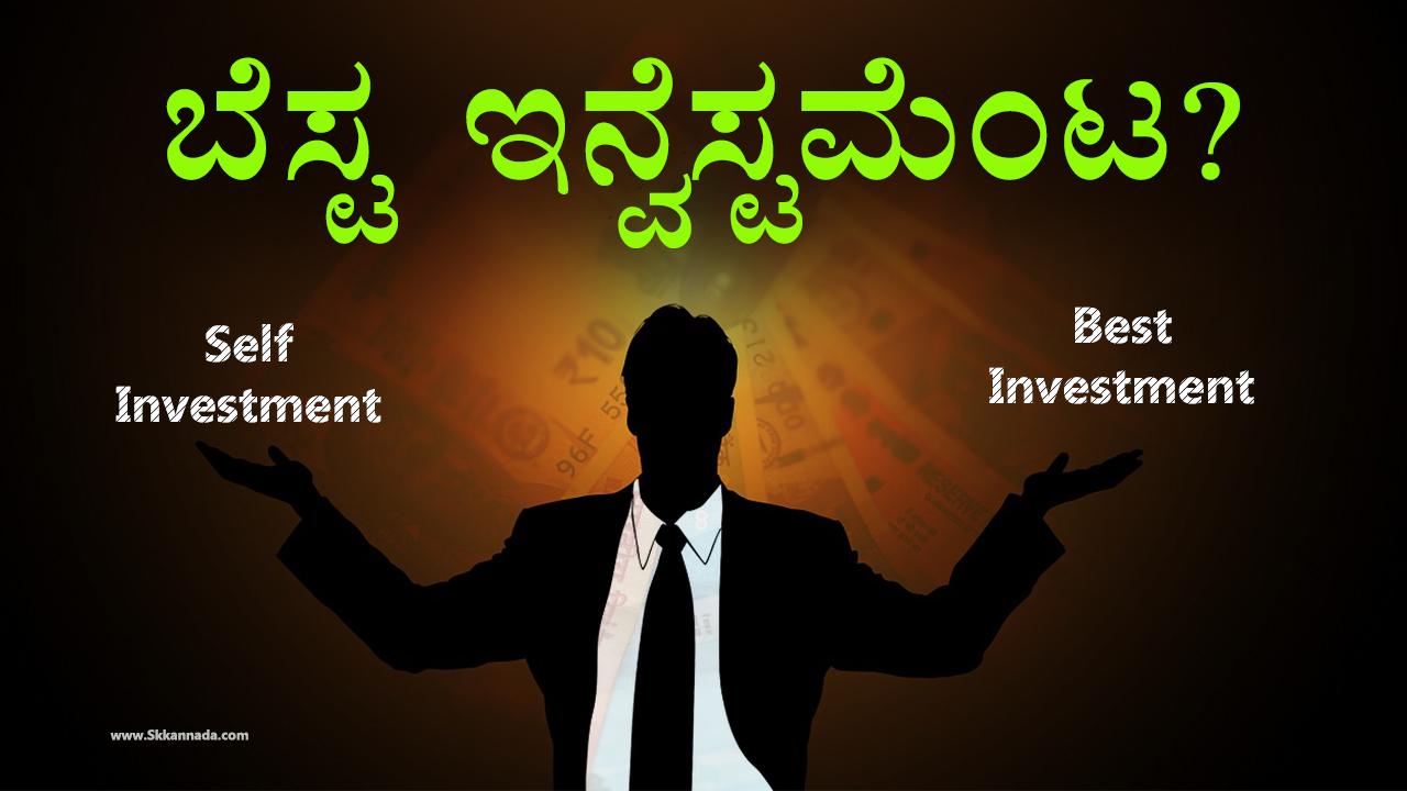 ಬೆಸ್ಟ ಇನ್ವೆಸ್ಟಮೆಂಟ - Self Investment - Best Money Investment tips in Kannada