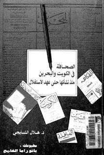 الصحافة في الكويت والبحرين منذ نشأتها حتى عهد الاستقلال - هلال الشايجي