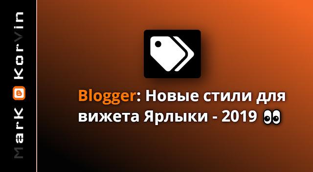 Blogger - улучшаем вид ярлыков при помощи CSS3