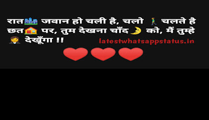 Love Status Messages | Best Love Status | Latest Whatsapp Status