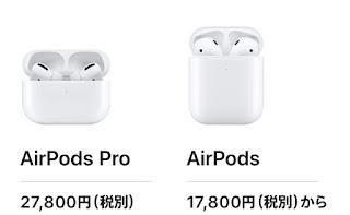 AirPodsのバリエーション
