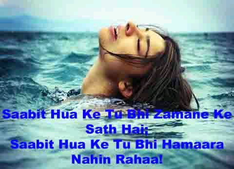 Bewafa Shayari Images Pics In Hindi For Girlfriend