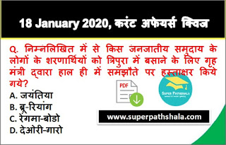 Daily Current Affairs Quiz in Hindi 18 January 2020