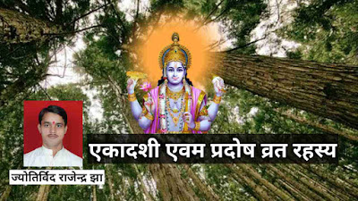 ekadashi vrat, ekadashi 2020, what is ekadashi, what is pradosh vrat, pradosh vrat benefits