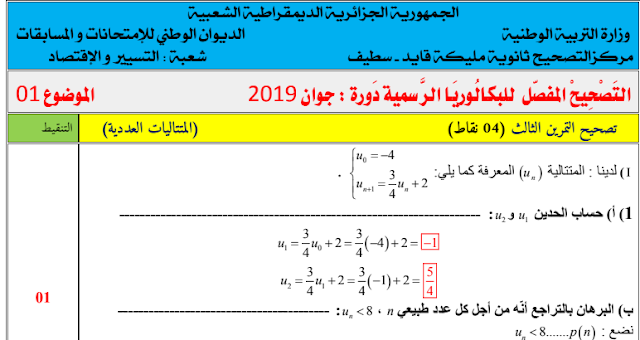 تصحيح موضوع الرياضيات بكالوريا 2019 شعبة تسيير واقتصاد