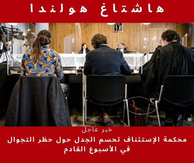 جلسة مثيرة حول حظر التجوال في هولندا. ومحكمة الاستئناف ستصدر قرارها خلال أسبوع