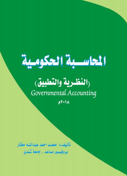 كتاب المحاسبة الحكومية pdf