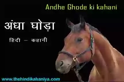 Andhe Ghode Ki Achi Kahani