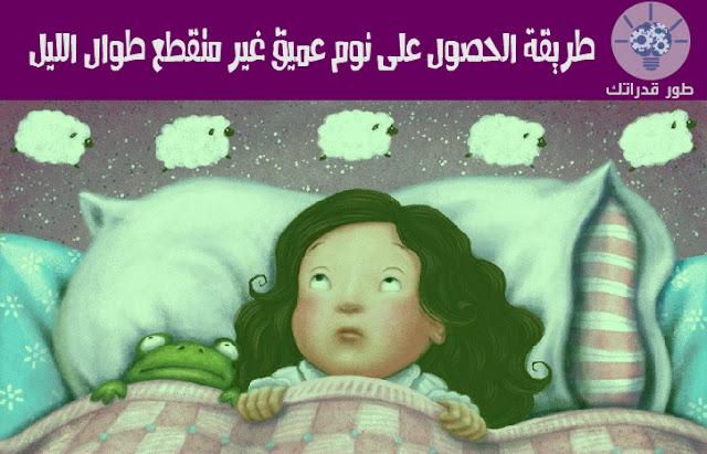 طريقة الحصول على نوم عميق غير متقطع طوال الليل