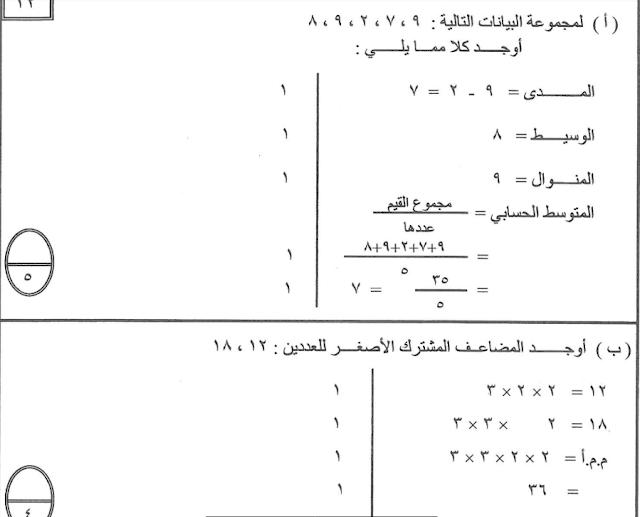 نموذج الاجابة رياضيات الصف السادس منطقة الاحمدي التعليمية 2018-2019