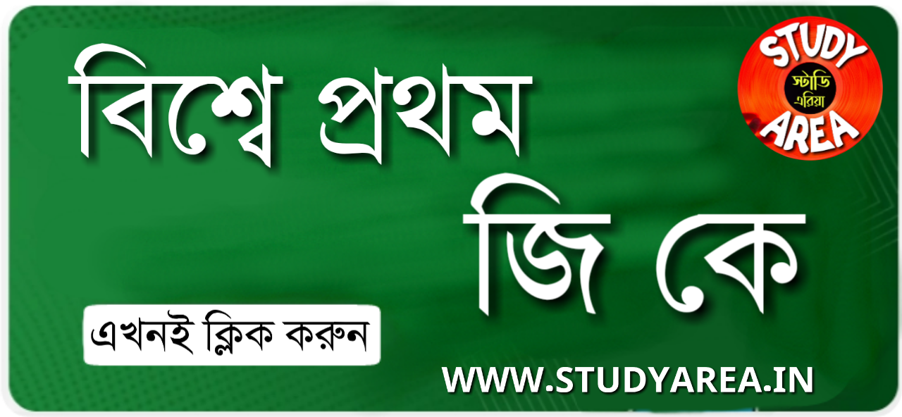 First in the World GK in Bengali For Competitive Exams Part-01