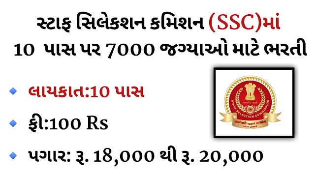 SSC MTS 2021 Notification Out: Apply Online for Multi Tasking Staff Exam @ssc.nic.in, Check Dates, Eligibility, Salary, Exam Pattern
