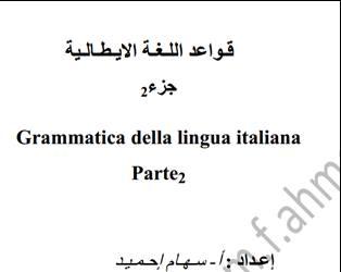 شرح قواعد اللغة الايطالية باللغة العربية pdf