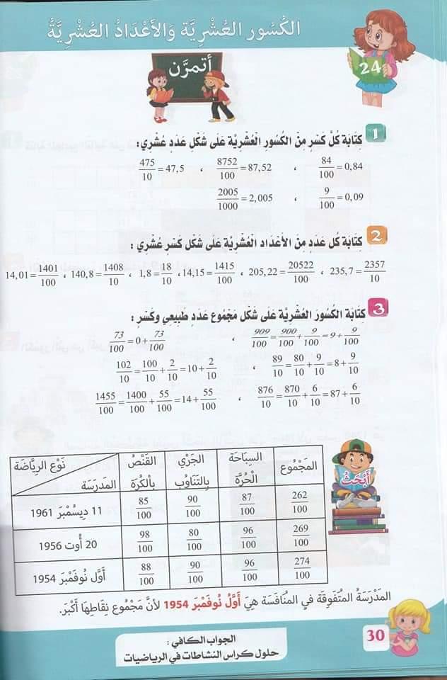حلول تمارين كتاب أنشطة الرياضيات صفحة 31 للسنة الخامسة ابتدائي - الجيل الثاني