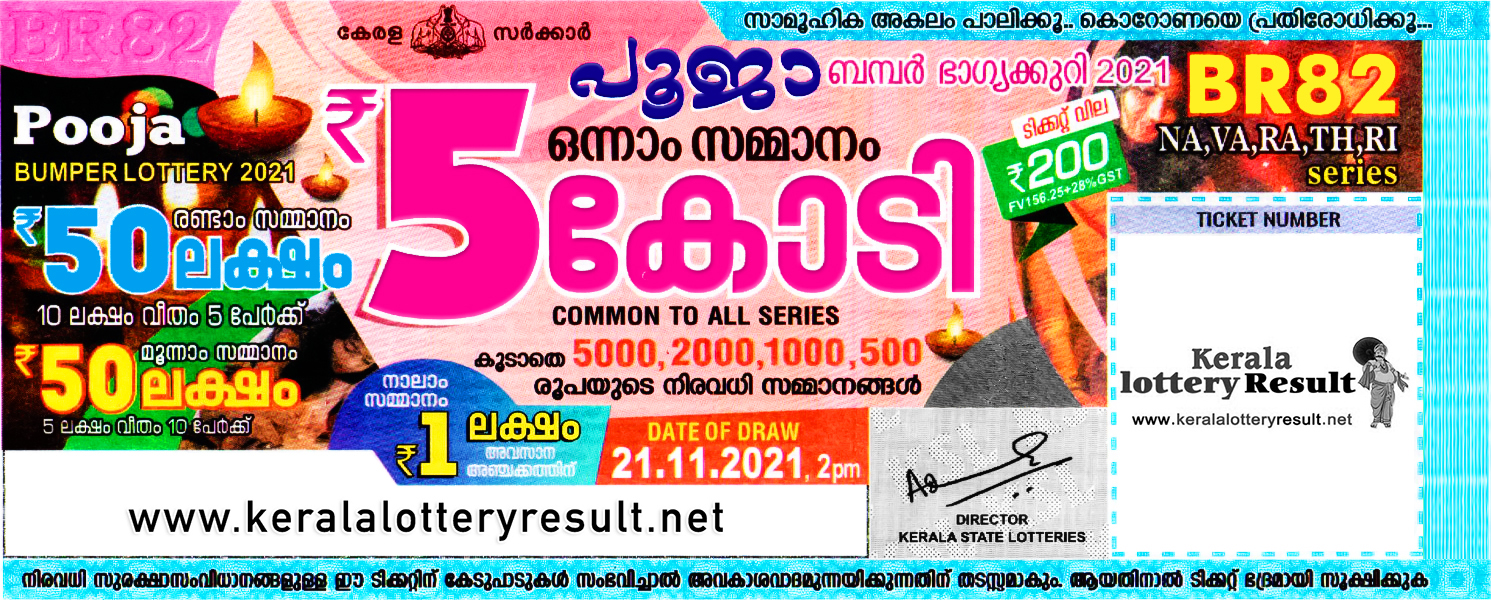 Kerala Next Bumper: POOJA Bumper 2021 BR 82 Prize Strucure Draw on 21-11-2021