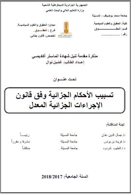 مذكرة ماستر: تسبيب الأحكام الجزائية وفق قانون الإجراءات الجزائية المعدل PDF
