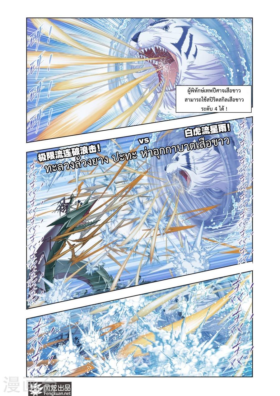 อ่านการ์ตูน Douluo Dalu 189 ภาพที่ 14