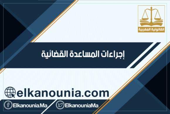 إجراءات المساعدة القضائية بالمحاكم المغربية