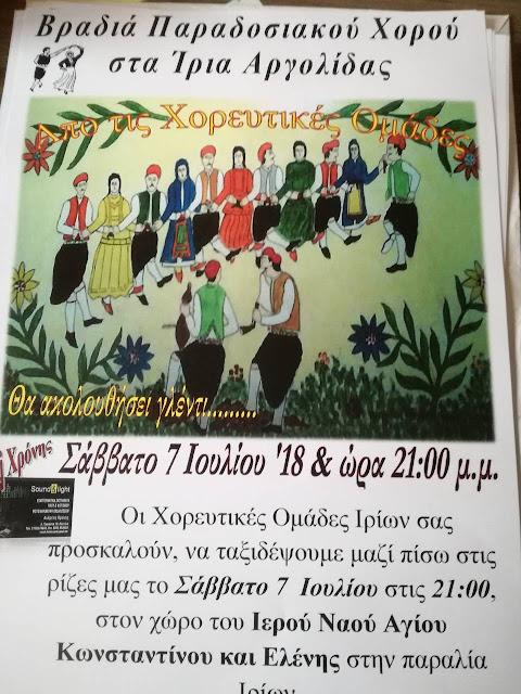 Βραδιά παραδοσιακού χορού στα Ίρια Αργολίδας