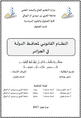 مذكرة ماستر: النظام القانوني لمحافظ الدولة في الجزائر PDF