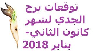 توقعات برج الجدي لشهر كانون الثاني- يناير 2018