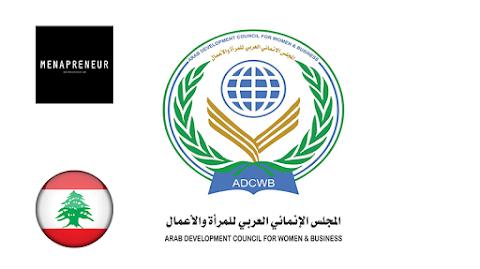 """المجلس الإنمائي العربي للمرأة و الأعمال يستعد لإطلاق مبادرة """" بصمة قائدة """" ببيروت مارس المقبل"""
