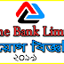 Prime Bank new job circular 2019 । career.primebank.com.bd