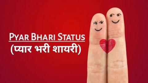Best Pyar Bhari Shayari In Hindi - प्यार भरी शायरी 2021