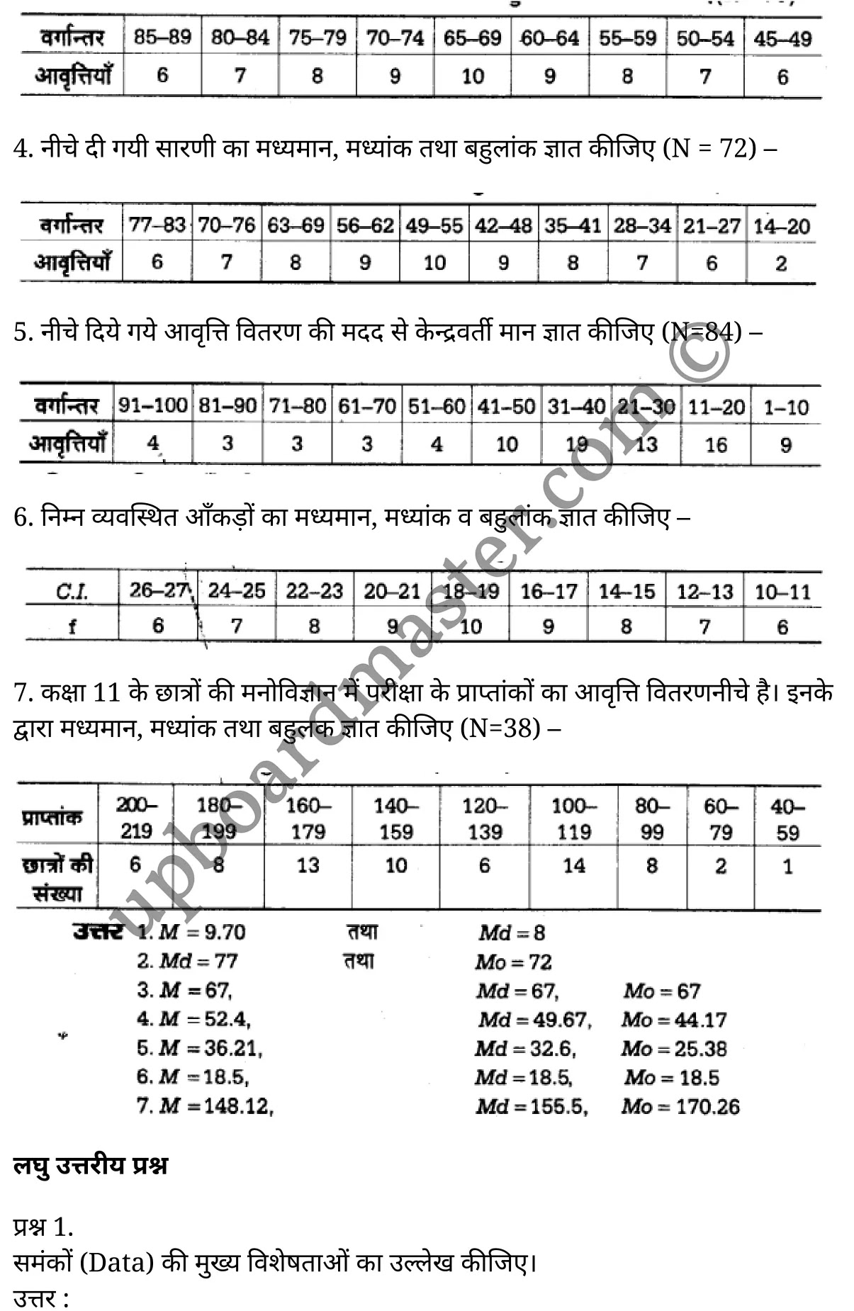 class 11 psychology chapter 12 hindi 54