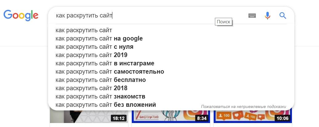 ключевые слова в гугл