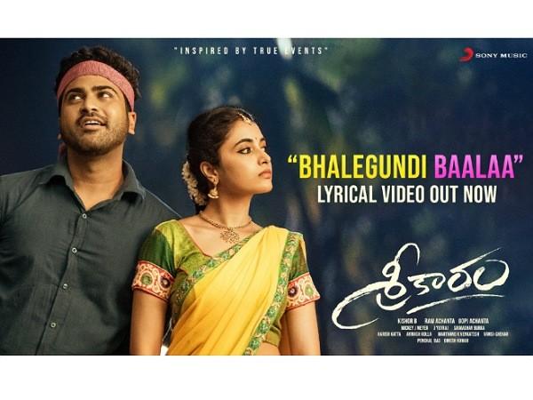 Bhalegundi Baala Song Lyrics - Sreekaram (2020) Sharwanand, Priyanka | Mickey J Mayer