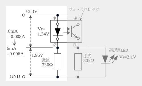 入力発光ダイオード側に注目したフォトリフレクタの回路図