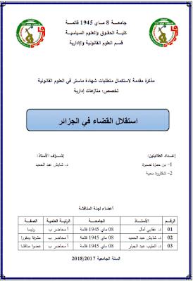 مذكرة ماستر: استقلال القضاء في الجزائر PDF