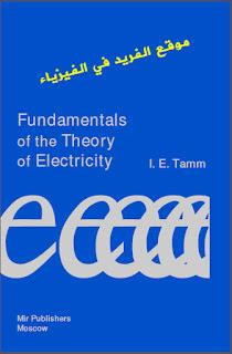 تحميل كتاب أساسيات نظرية الكهرباء Fundamentals Of The Theory Of Electricity pdf