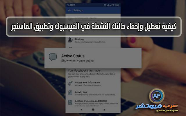 كيفية تعطيل وإخفاء حالتك النشطة في الفيسبوك وتطبيق الماسنجر