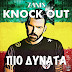 Zanis Knock Out - Πιο δυνατά