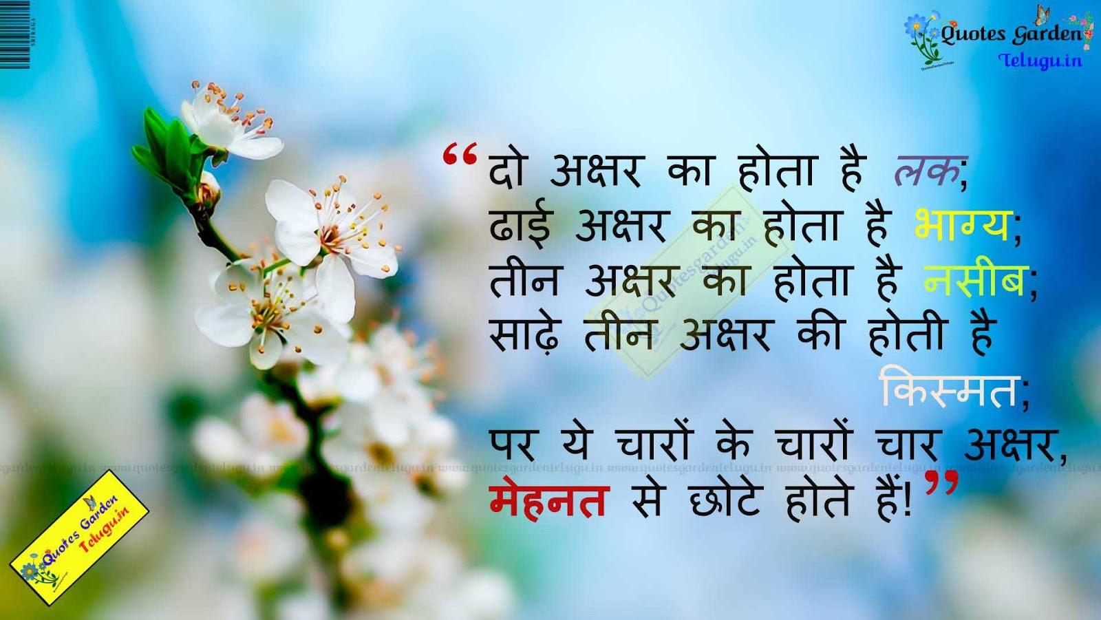 Best Hindi Inspirational Quotes Anmol Vachan Suvichar 792