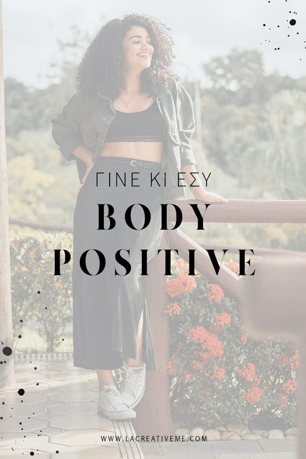 Γίνε κι εσύ body positive