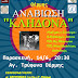 """Σήμερα 14/6 - στο Άλσος του Αγ.Τρύφωνα Θέρμης  η """"Αναβίωση Κλήδονα"""" από τον Σύλλογο Σερραίων Θέρμης"""