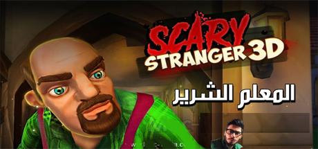 لعبة المعلم الشرير,تحميل لعبة المعلم الشرير,تنزيل لعبة المعلم الشرير,تحميل لعبة  Scary Stranger 3D,تنزيل لعبة  Scary Stranger 3D, Scary Stranger 3D تحميل