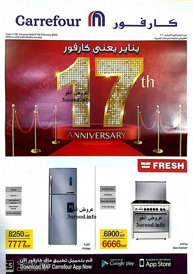 عروض كارفور مصر من 8 يناير حتى 9 فبراير 2020 منتجات فريش